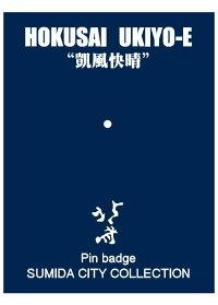【ピンバッジ(ピンズ)】東京みやこ工房葛飾北斎冨嶽三十六景凱風快晴[浮世絵][名作][お土産][HOKUSAI][富嶽三十六景]