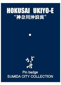 【ピンバッジ(ピンズ)】東京みやこ工房葛飾北斎冨嶽三十六景神奈川沖浪裏[浮世絵][名作][お土産][HOKUSAI][富嶽三十六景]