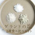 【食べ比べ】ブルターニュゲランドの塩3種セットグロセル(粗塩)フルールドセルセルファン【3種×各50g】【常温品】【常温/冷蔵混載可】