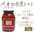 パオロさんの水煮トマトホールトマトスローフード協会推奨<イタリア産>【1kg】【常温品】