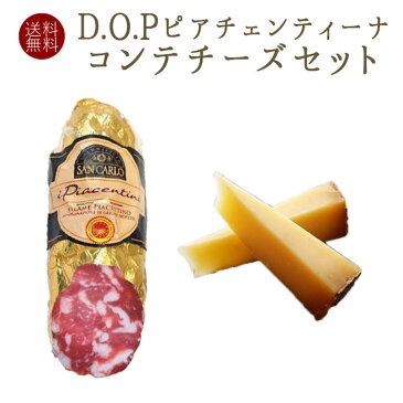 【送料無料】サラミ & コンテ セット 《サンカルロ サラミ ピアチェンティーナ  【約200-300g】<イタリア産> & コンテチーズ 24ヵ月熟成 A.O.C. 【約250g】》【冷蔵品】