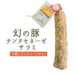 【あす楽】チンタセネーゼ豚サラミ<イタリア産>【お試しサイズ約190g】【冷蔵品】