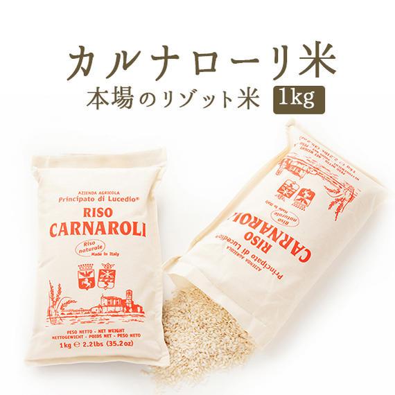 米・雑穀, 白米  RISO CARNAROLI 1kg