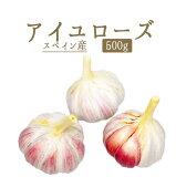 【あす楽】にんにく アイユローズAil Rose aglio<スペイン産>【500g】【冷蔵品】