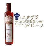 赤ワインビネガールビーノ500mlイタリア産