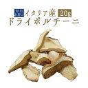 【ポイント10倍】2種のきのこミックス オイル漬け/アリメンティス社 800g