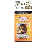 《あす楽》BIO栗の粉castagne<イタリア産>【250g】【常温品】