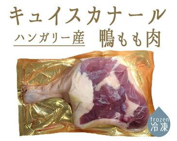 【冷凍】キュイス カナール(鴨もも肉 骨付き)canard 鴨肉<ハンガリー>ミュラール種【350-450g】【\240/100g再計算】【冷凍品/冷蔵・常温商品との同梱不可】