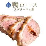 フィレカナール鴨胸肉フィレ肉バルバリー種フランスブルターニュ産