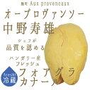 フレッシュ フォアグラカナール(鴨)foie gras ca...