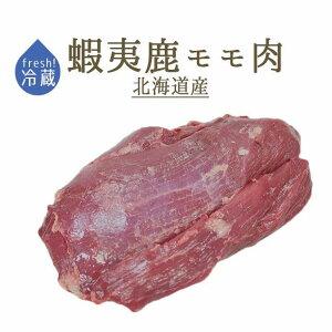 蝦夷鹿 内もも 加熱用 <北海道産>【約1-1.7kg】【¥¥580/100g当たり再計算】【冷蔵品】