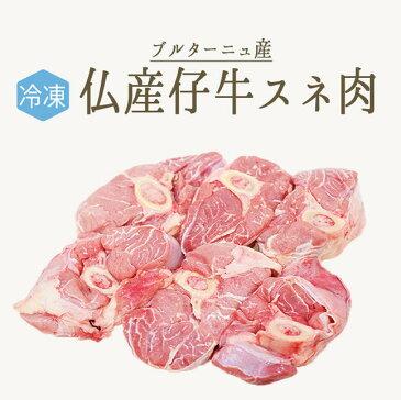 【冷凍】仔牛 veau スネ肉(骨付きすね肉)(5-7個)<フランス産ブルターニュ産>【約1.5kg】【\460/100g再計算】【冷凍品/冷蔵・常温商品との同梱不可】