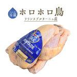 【フレッシュ冷蔵】ホロホロ鳥パンタード(中抜)pintade<フランスブルターニュ産>【1kgUP】【冷蔵品】