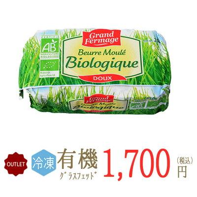 グランフェルマージュバイオグラスフェッドバター(無塩)<フランス産>【250g】【冷蔵品】