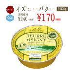 発酵バターイズニーAOP(有塩)25gノルマンディー産