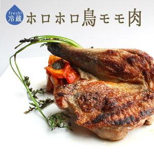 【フレッシュ 冷蔵】ホロホロ鳥 キュイス パンタード 骨付きもも肉 pintade<フランス産>【約250-350g】【¥¥348/100g再計算】【冷蔵品】