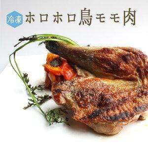 【冷凍】ホロホロ鳥 キュイス パンタード 骨付きもも肉 pintade <フランス 産>【約250-350g】【¥¥348/100g再計算】【冷蔵・常温品との同梱不可】