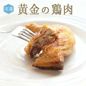 【冷凍】黄金の鶏 ローストチキン用 鶏モモ肉 骨付きもも肉 チキンレッグ 【1P=2本 約400-500g】【¥¥180/100g再計算】<フランス ブルターニュ産>【冷凍品/冷蔵・常温品との混載