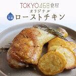 【冷蔵】ローストチキンプーレジョンヌ【約170-200g】当店オリジナル