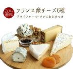 【送料無料】フランス産チーズ6種大満足セットおまけつき(ドライフルーツ2種+AOCくるみ)