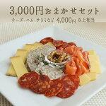 【あす楽】おまかせセット3,000円(サラミ・総菜・チーズ)4,000円以上相当【冷蔵品】