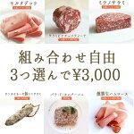 【組み合わせ自由】サラミ・ハム・パテドカンパーニュ3点セットで3,000円【冷蔵品】