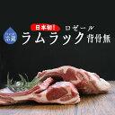 【日本初上陸】【フレッシュ】 仔羊 ラムラック (背骨無)<フランス ロゼール産>【約500g】【\750/100g当たり再計算】【冷蔵品】