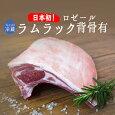 【日本初上陸】フレッシュ仔羊ラムラック(背骨付きブロック)<フランスロゼール産>【約700-800g】【\550/100g当たり再計算】【冷蔵品】