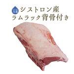 フレッシュラム肉仔羊ラムラック(背骨有り)<フランスシストロン産>【約700-800g】【\590/100g当たり再計算】【冷蔵品】