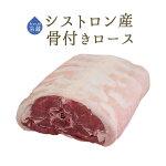 フレッシュラム肉仔羊ラムロース(背骨有り)<フランスシストロン産>【約1.7-2kg】【\590/100g当たり再計算】【冷蔵品】