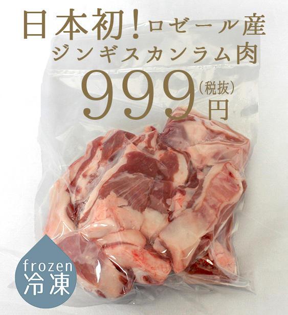 \ポイント5倍/ 【冷凍】日本初! ジンギスカン用 ラム肉 骨付きカルビ(バラ肉)<フランス ロゼール産>【約500g】【冷凍品/冷蔵との同梱可】