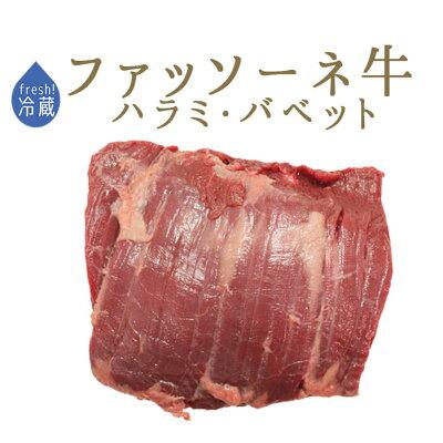 ファッソーネ仔牛イタリア牛肉ハラミバベットステーキ<イタリア産>【約400-500g】【\390/100g再計算】
