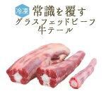 【冷凍】ヘアフォードプライムビーフ牛テール骨付き【約1.3-1.8Kg】イルランド産>【冷凍品】