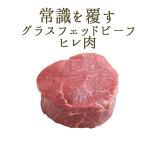 【フレッシュ冷蔵】へアフォードプライムビーフヒレ(ヘレ肉)【約90-110g】【¥1,400/100g再計算】<アイルランド産>【冷蔵品】
