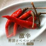 ペペロンチーノピカンテ酢漬け唐辛子ピクルス<イタリア産>【370ml】【常温品】