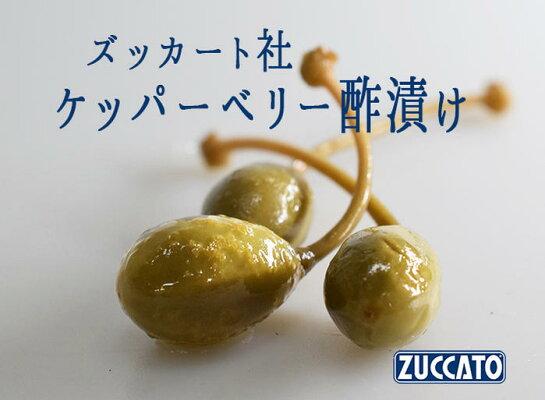 ケッパーベリー酢漬けイタリアシシリア産