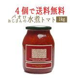 【送料無料 まとめ買い】BIO ビオ パオロさんの水煮トマト ホールトマト スローフード協会推奨<イタリア産>【1kg×4個】【常温品】《あす楽》