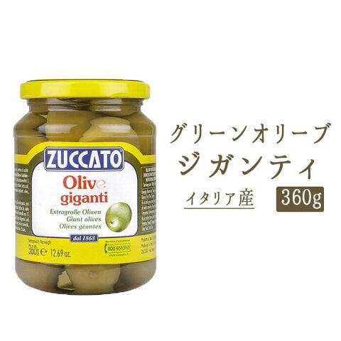 【あす楽】グリーンオリーブ 大粒 ジガンティ ZUCCATO社 ズッカート <イタリア> 【360g】【常温品】【常温/冷蔵混載可】