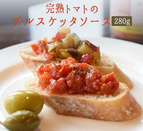 【あす楽】ブルスケッタ ソース トマト ZUCCATO社 ズッカート<イタリア> 【280g】【常温品】