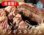 ジンギスカンラム肉骨付きカルビ(バラ肉)フランス産