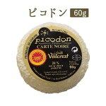 ピコドンシェーブルチーズ<フランス産>【60g】【冷蔵品】