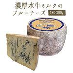 濃厚水牛チーズ青かびチーズビュッフロヌブルーダルジェンタル<イタリア産>【約180-220g】【\1150/100g当たり再計算】【冷蔵品】
