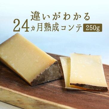 コンテ チーズ 24ヵ月熟成 A.O.C<フランス産>【約250g】【\680/100g当たり再計算】【冷蔵品】