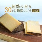 コンテチーズA.O.C.150g-【不定貫】フランス産