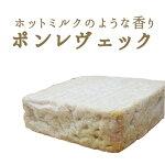 ポンレヴェックA.O.C400gフランス産ウォッシュチーズ