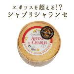 エポワスドブルゴーニュA.O.C250gフランス産ウォッシュチーズ