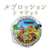 ルブロッション ド サヴォワ A.O.C チーズ<フランス産>【450g】【冷蔵品】