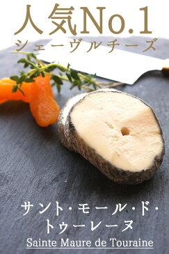 サントモール トゥーレーヌ A.O.C<フランス産>【250g】【冷蔵品】