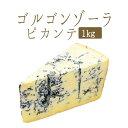 ゴルゴンゾーラピカンテ(青かびブルーチーズ)DOP<イタリア産>【約1kg】【\450/100g当たり再計算】【冷蔵品】
