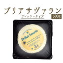 ブリア・サヴァラン (ブリア サバラン) フレッシュ チーズ<フランス産>【500g